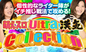 Collection取材